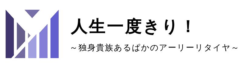 人生一度きり! 〜独身貴族あるぱかのアーリーリタイア〜